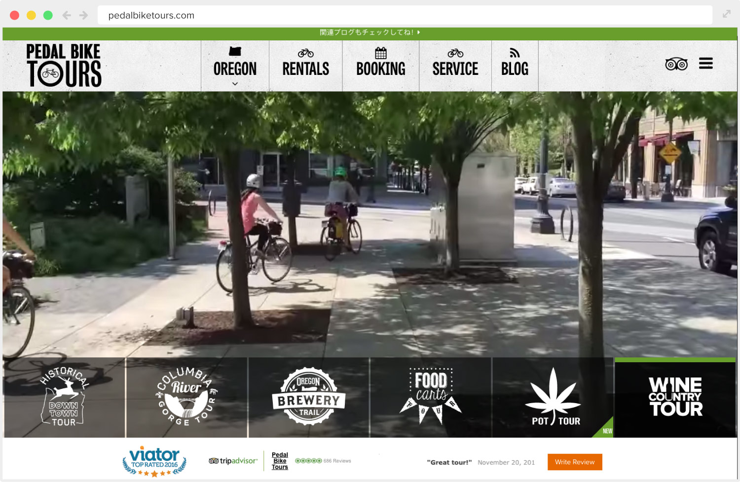 Pedal Bike Tours Website Design